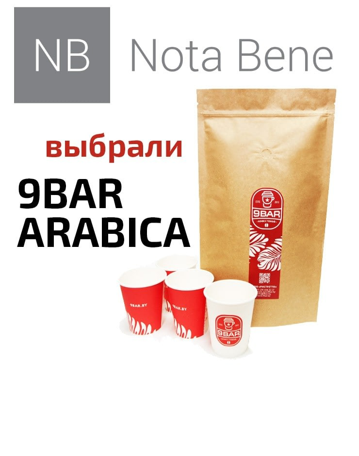Отзыв о кофе 9BAR ARABICA от Nota Bene